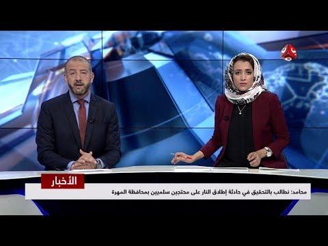 اخر الاخبار | 14 - 11 - 2018 | تقديم هشام جابر واماني علوان | يمن شباب