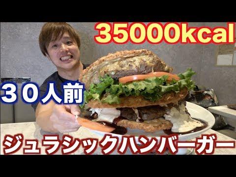 【日本1巨大】ジュラシックハンバーガーに挑戦してみたら強烈すぎた・・・【超大食い】