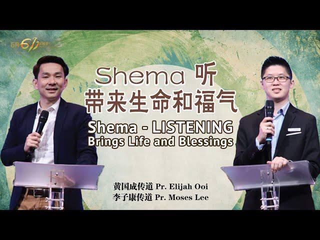主日崇拜|Shema 听带来生命和福气|Shema - Listening Brings Life and Blessings|黄国成传道, 李子康传道|20210530
