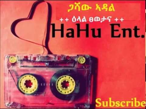 Gashaw Adal - Eilal Tsewetana /ዕላል ፀወታና Old Classic Ethiopian Tigrigna Music 2016