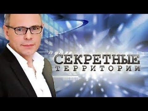 Секретные территории ЗАПРЕЩЁННЫЙ ФИЛЬМ О CTPAШН0Й ТАЙНЕ 2019 HD   Документальные фильмы