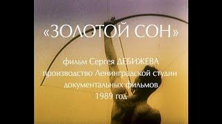 фильм ЗОЛОТОЙ СОН