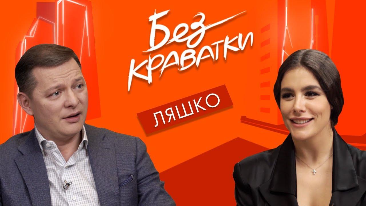 Без Краватки 66 выпуск (28.03.2020) гість Олег Ляшко  