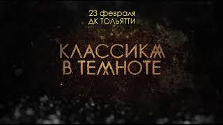 КЛАССИКА В ТЕМНОТЕ | 23 февраля | Тольятти