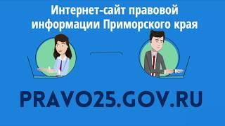Презентация интернет-портала правовой информации Приморского края