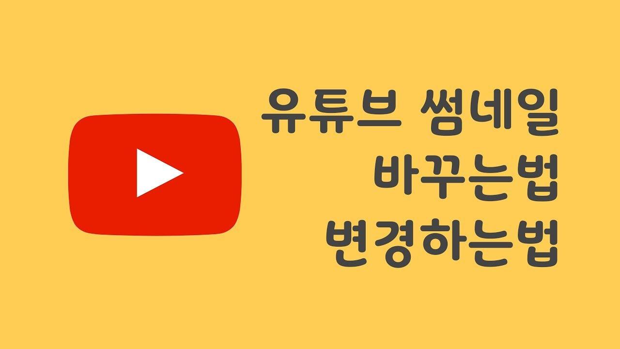 유튜브 미리보기 이미지 설정 썸네일 바꾸는법