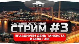 Дневной Дальневосточный Стрим #3. Празднуем День Танкиста и опыт Х5 в 13:00 (МСК).