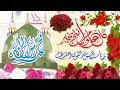اقوى مواليد مولد النبي محمد صلى الله عليه وآله وسلم