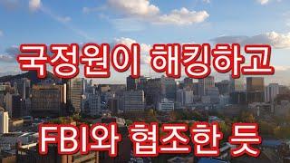 월간조선 특종, 국정원이 김대중 비자금 관련 1억달러 수표자료 확보