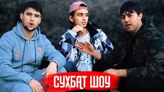 Сухбат SHOW #1 БЕПУЛ аз Россия то Точикистон (TOQI TV)