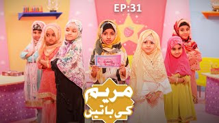 Maryam Ki  Baatain Episode 31  Special Kids Program