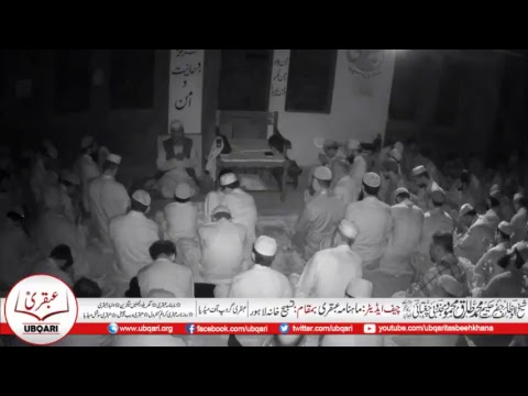 Live Speach from Tasbeeh Khana (Ubqari) Lahore.