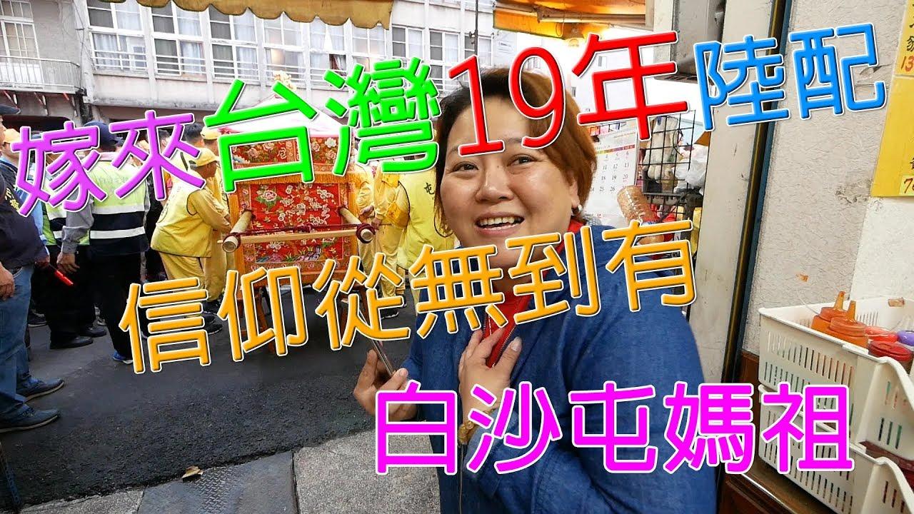 2019(己亥年)白沙屯媽祖徒步進香精華-嫁來臺灣19年的陸配,信仰從無到有 - YouTube