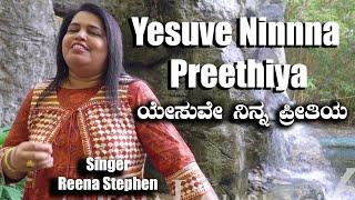 [ Yesuve Ninna Preethiya } - Kannada Christian Songs 2021 || Reena Stephen / Jeeva Lahari