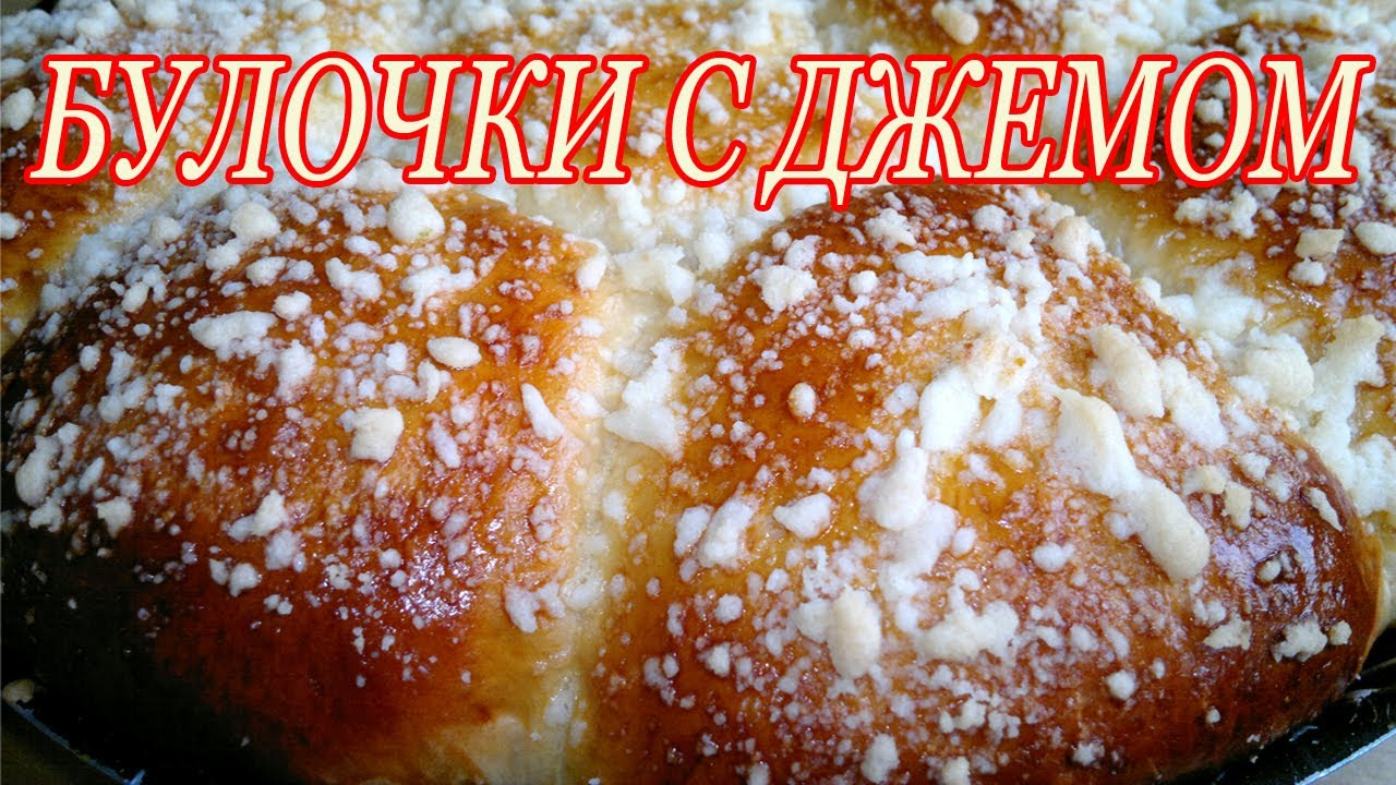 рецепт пирожки с повидлом