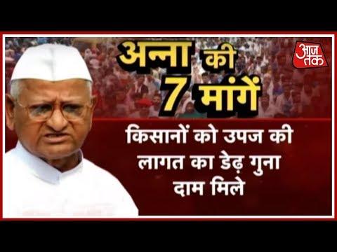 Anna Hazare To Go On A Hunger Strike Starting Today | Ek Aur Ek Gyarah