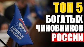 Самые богатые чиновники и депутаты в России!