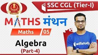 12:00 PM - SSC CGL 2019 (Tier-I) | Maths by Naman Sir | Algebra (Part-4)