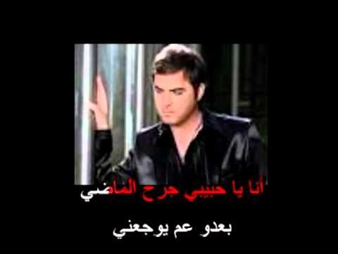 Arabic Karaoke: Wael Jassar Gar7 el Madi