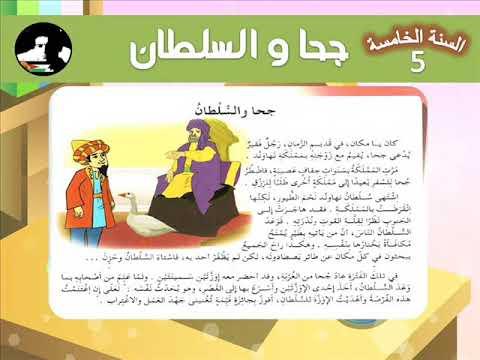 جحا و السلطان - YouTube