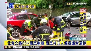 最新》北宜公路65K兩車對撞 兩車共五人傷意識皆清楚