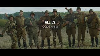 Allies. Союзники. Meeting at the Elbe River. (Short Film 2019)