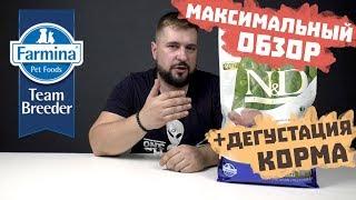 Корм FARMINA N&D для собак с ягненком ОБЗОР КОРМА Фармина НД