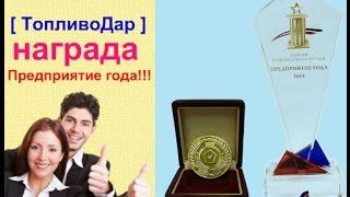 Вручение награды Предприятие года [ТопливоДар] Знак качества!(, 2016-04-04T10:04:04.000Z)