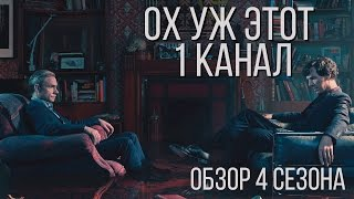 ШЕРЛОКА СЛИЛИ В СЕТЬ ОБЗОР 4 СЕЗОНА БЕЗ СПОЙЛЕРОВ