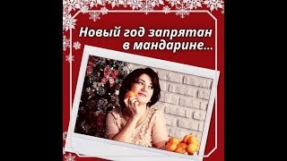 """Чудесный стих про НОВЫЙ год! """" Новый год запрятан в мандарине..."""" #Shorts"""
