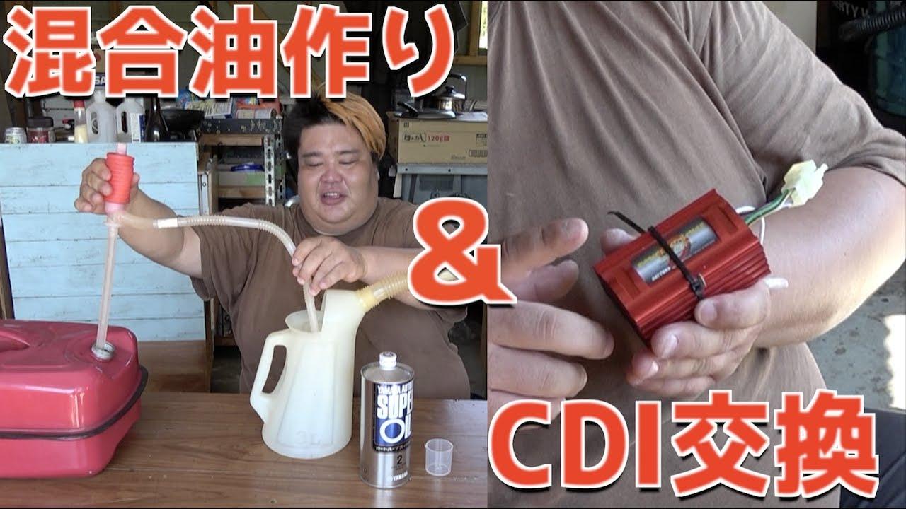 混合油作りのポイント解説&デイトナ・パワーアドバンスCDIに交換してみた【Dio AF34】