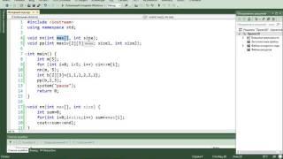 С++ для начинающих Урок 20 - Передача массивов в качестве параметра