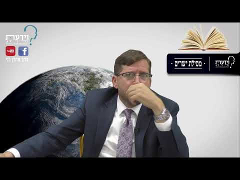 מסילת ישרים - שיעור 123 - הרב אהרן לוי
