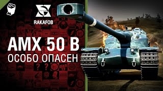 АМХ 50 В - Особо опасен №16 - от RAKAFOB [World of Tanks]