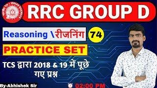CLASS- 74|  RRC-GROUP D  जरूर देखे | By Abhishek Sir| परीक्षा पर आधारित प्रश्न| 02:00 PM |