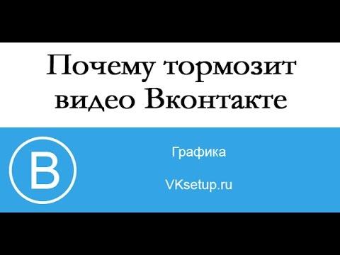 Почему тормозит видео ВКонтакте