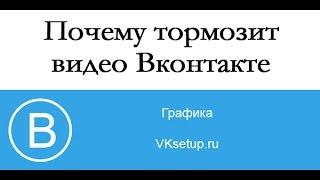 видео Что делать если тормозит ВКОНТАКТЕ 2016