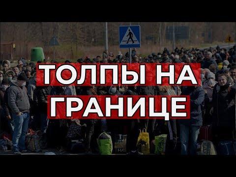 Украина закрыла границы. Люди собираются в толпы на пропускных пунктах #zostanwdomu