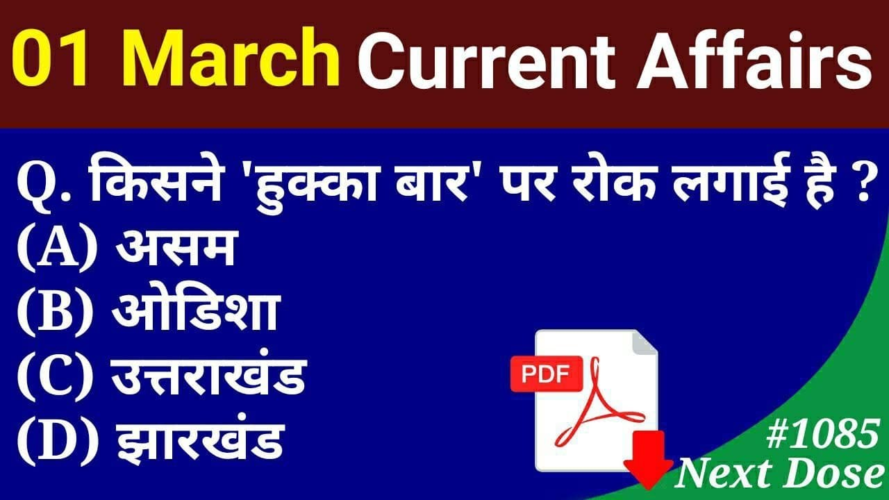 Next Dose#1085 | 1 March 2021 Current Affairs | Daily Current Affairs | Current Affairs In Hindi