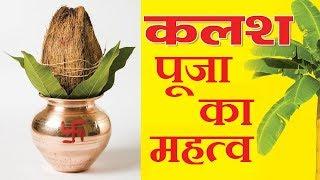 जानिए क्यों की जाती है कलश पूजा, क्या है इसका महत्व | Kalash Pooja | Importance