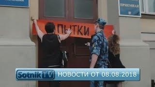 НОВОСТИ. ИНФОРМАЦИОННЫЙ ВЫПУСК 08.08.2018