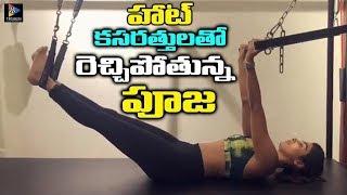 Pooja Hedge's GYM Workout Stunts || Celebrity Images || TFC Films & Film News