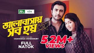 Valobasai Shob Hoi (ভালোবাসায় সব হয়) | Sarika, Apurba | Bangla Drama By Choyonika Chowdhury