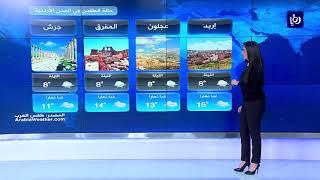 النشرة الجوية الأردنية من رؤيا 5-2-2019