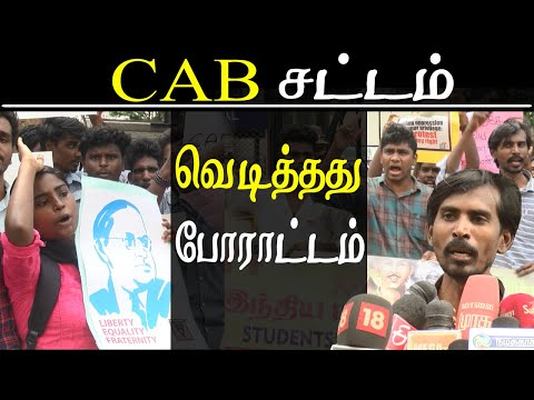 anti cab protest by students in tamil nadu tamil news