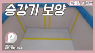 인천 부평구 부평동 부평동아2단지 엘리베이터 보양