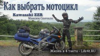 Как выбрать мотоцикл. Выбор мотоцкила Kawasaki ZZR