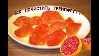 Как почистить грейпфрут.