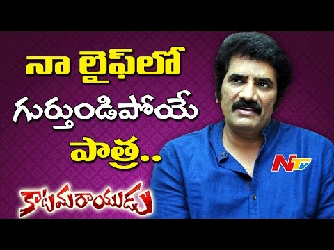 Rao Ramesh Speaks About his Character in Katamarayudu || Pawan Kalyan || NTV