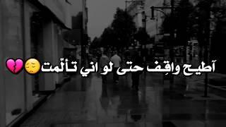 اطيح واقف حتى لو اني تألمت - عبدالمجيد عبدالله | حالات واتس آب 2019